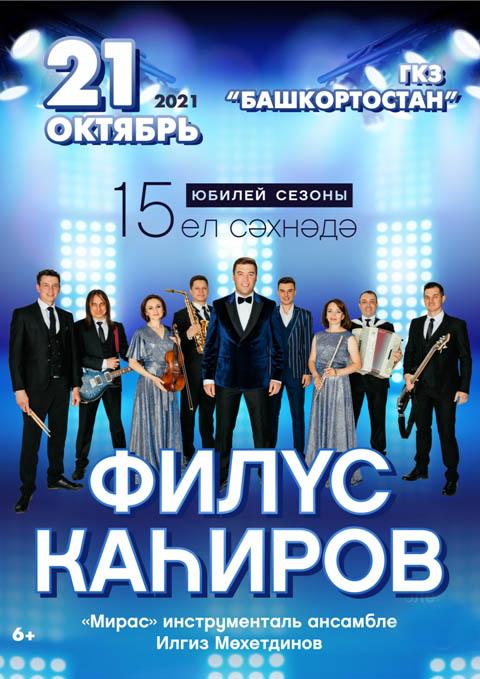 Филюс Кагиров. Юбилейный концерт!