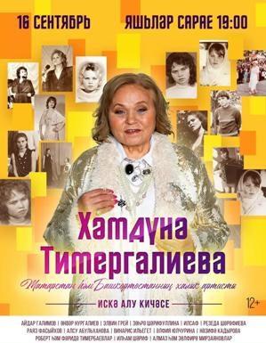 Вечер памяти Хамдуны Тимергалиевой