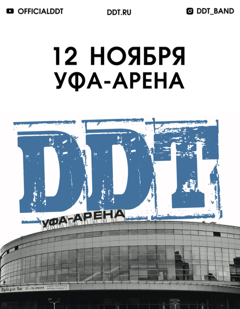 ДДТ в г.УФА
