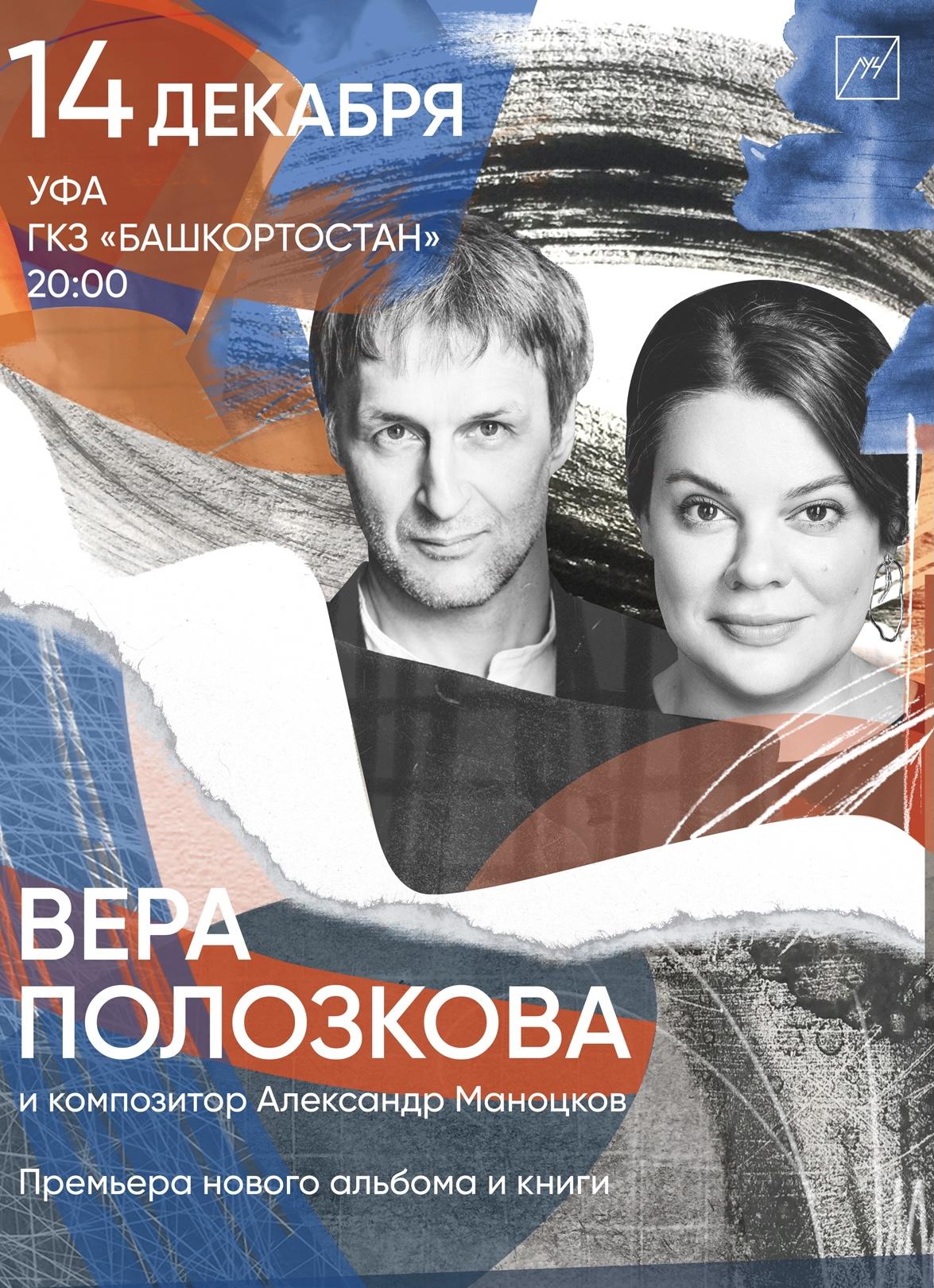 Вера Полозкова. Премьера нового альбома.