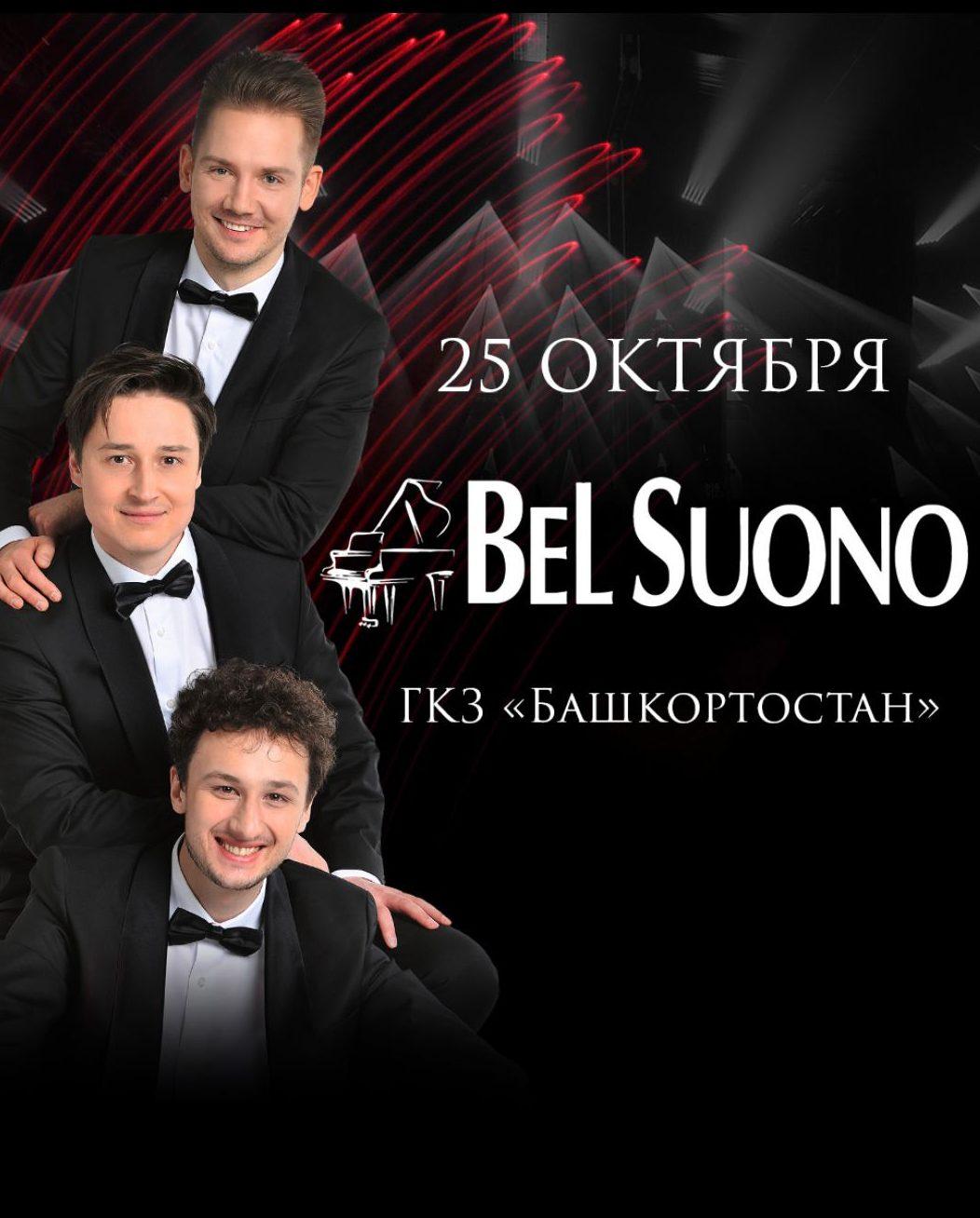 Шоу Трёх Роялей «Bel Suono»