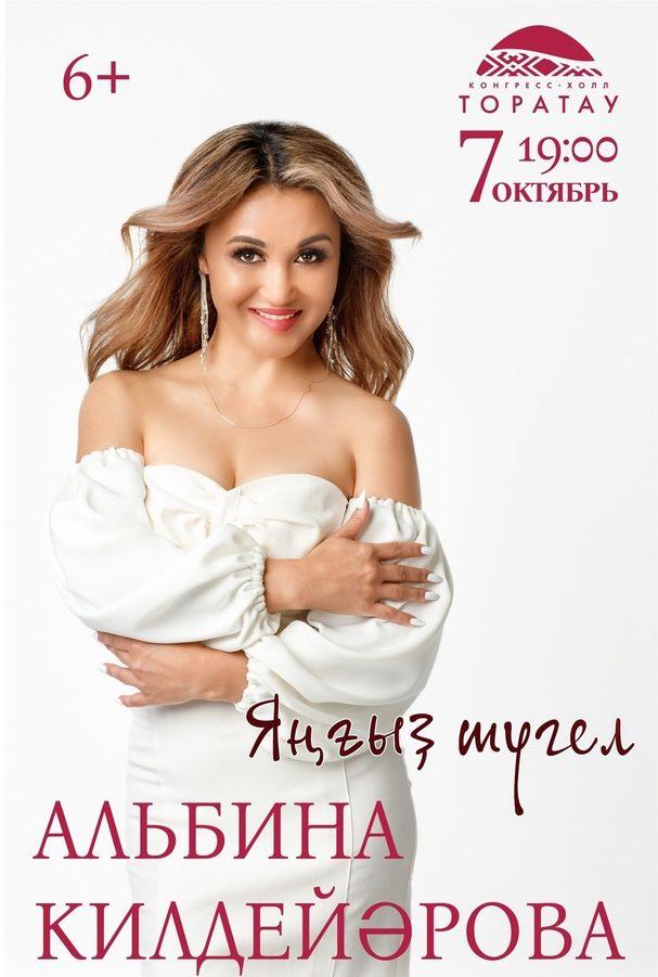 Альбина Кильдиярова
