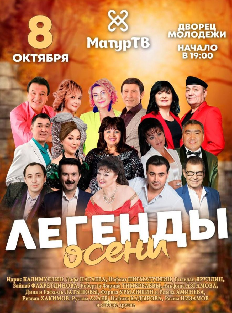 Концерт «Легенды осени»
