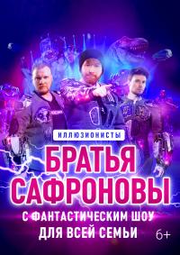 Братья Сафроновы с фантастическим шоу для всей семьи