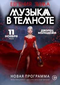 Шоу Евгении Зимы «Музыка в Темноте»