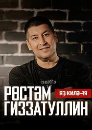 Рустам Гиззатуллин